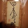 京都 洛叉庵 わらび餅