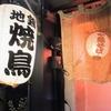 阿波地鶏の焼き鳥とチューリップ!【竹の家】@徳島市