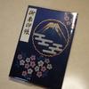私も買っちゃいました!富士山御朱印帳!byなっちゃん