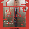映画感想 - ハウス・ジャック・ビルト(2018)
