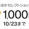 Amazonでナノ・ユニバースほかセレクトショップブランド商品が表示価格より1000円OFFセール開催中だよ!