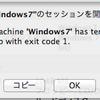 Mountain LionをMavericksにアップデートしたらVirtualBoxの仮想マシンが起動できなくなった場合はVirtualBoxを上書き再インストールすればいい