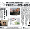 狭山民報(地域ビラ)NO.535~539号 配布中 ご意見ご感想お寄せくださいネ!