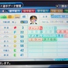 73.オリジナル選手 山田詠介選手 (パワプロ2018)