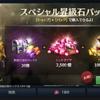 リネレボ【イベントと販売品】