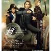 宝塚歌劇団雪組:「f f f~歓喜に歌え!~」・「シルクロード~盗賊と宝石~」