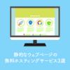 静的なウェブページの無料ホスティングサービス3選