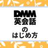 DMM英会話|超初心者さんでも挫折しない!!会員登録から無料体験レッスンのはじめ方まで紹介します