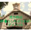 北海道の田舎に暮らして丸3年!メリットデメリット を書きます【女一人で地方移住】