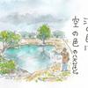 小松ヶ池横のちょっと青い池(仮称)(神奈川県三浦)