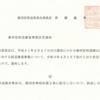 裁判官訴追委員会 林道晴裁判官らの不訴追を決定