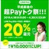 今月もLINE Pay(ラインペイ)の超Payトク祭が始まるよ