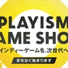 圧倒的物量のインディーゲーム祭り!「PLAYISM Game Show」放送!