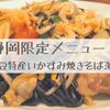 銀座ライオン静岡アスティ店へ!静岡限定メニューが食べられる!