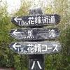 千葉県 花嫁街道ハイキング