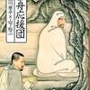 赤瀬川原平と山下裕二の『雪舟応援団』を読む