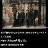 スピッツ、約3年ぶり新アルバム『見っけ』リリース