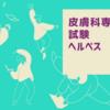 ヘルペスの過去問〜皮膚科専門医試験対策〜