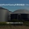 BlackRockがGaslogを買収報道について