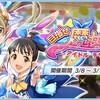 「目指せ魔女っ娘 アイドルチャレンジ」復刻!イベントスカウトチケットが報酬に初登場