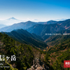 【奥秩父】甲武信ヶ岳、静かな森と千曲川の流れ、奥秩父の黄金の紅葉地帯を歩く旅