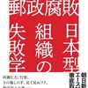 その組織が維持され、成長するに足るビジネスモデルはあるか:読書録「郵政腐敗 日本型組織の失敗学」