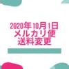 メルカリ便送料変更 2020年10月1日より
