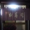 足柄上郡松田町 松寿司のすきみ巻