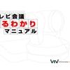 【Vol.3】テレビ会議 まるわかりマニュアル