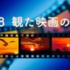 2018 MOVIES: 20作品