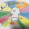 夏だ!! KUMAだ!! うちわ