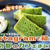 MKタクシーのおすすめ!インスタで紹介した京都のカフェまとめ