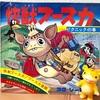 コロムビア/コロ・シート「快獣ブースカ」(ピクニックの巻)