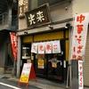 【今週のラーメン2789】 中華そば 光来 (東京・新宿) 塩ねぎそば