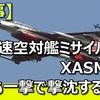 あの中国空母「遼寧」を一発で撃沈できるミサイルを自衛隊が開発。