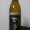芋焼酎 薩摩 黒七夕を飲んでみた【味の評価】