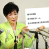 2016年、新東京都知事は小池百合子さんに決定!金と権力と裏話と。。。