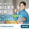 プログラミングスクールに無料でいく方法