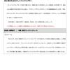 プレイバックシアター日本大会・2016東京~想いをつなぐ~ 7月17日 A-1 B-1 D-1 分科会 初心者のためのプレイバックシアター