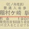 稲村ヶ崎駅 普通入場券