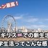 イギリスでの新生活をはじめました!東京🇯🇵からブライトン🇬🇧への旅路 大学 &新居紹介