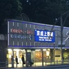 空港スカイアクセス特急でNRT(メルボルン②)