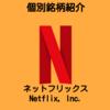 【NFLX】ネットフリックス|Netflix, Inc.【米国株個別銘柄紹介】