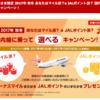 JAL秋冬キャンペーン情報!!名称と期間は正確に続編w