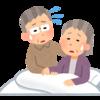 ★★★年老いた両親…もっと思いやれよっ★★★