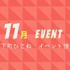 2019.11月の彦根イベント情報