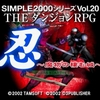 PS2「SIMPLE2000 THE ダンジョンRPG 忍~魔物の棲む城~」レビュー!ニンジャ×ローグライク!毒を裏返し我が身の糧とせよ!