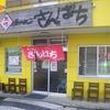 [21/03/08]ラーメン「さんぱち」(名護店)で「黒とんこつラーメン+半チャーハン」ハーフセット(ランチサービス) 640円 #LocalGuides