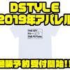 【DSTYLE】フィールドでもタウンユースでも映える「2019 Concept T-Shirts・BOX LOGO DRY Long T-Shirts」通販予約受付開始!