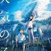 新海誠の最新作「天気の子」の感想を語る【お金を払う価値はある?】